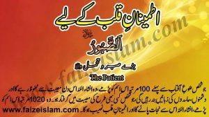 Itminan e Qalb Kay Liye Wazifa In Urdu