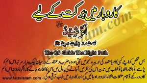 Karobar Main Barkat Kay Liye Wazifa In Urdu