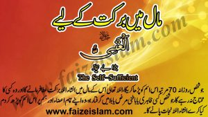 Maal Main Barkat Kay Liye Wazifa In Urdu
