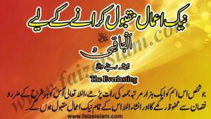 Naik Aamal Qubool Karanay Kay Liye Wazifa In Urdu