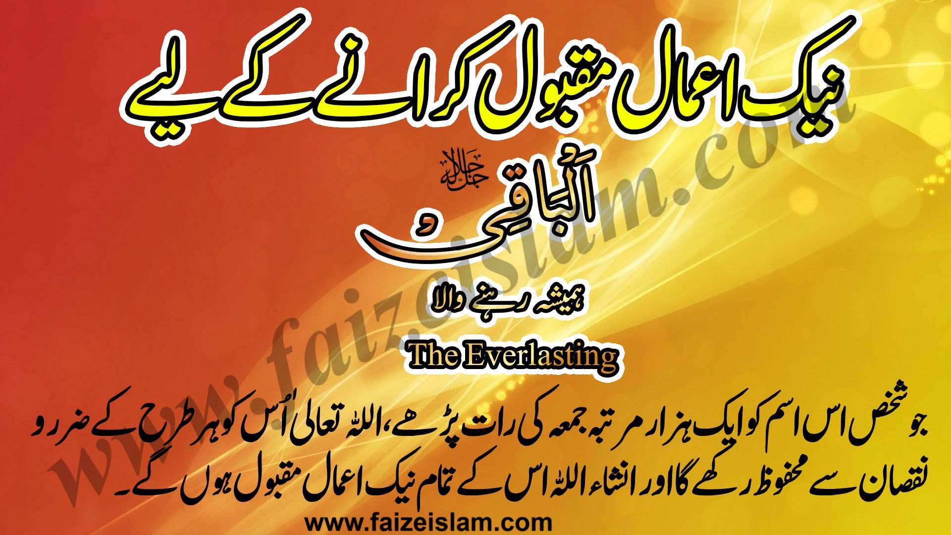Photo of Naik Aamal Qubool Karanay Kay Liye Wazifa In Urdu