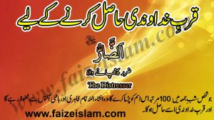 Qurb e Khudawandi Hasil Karnay Kay Liye Wazifa In Urdu