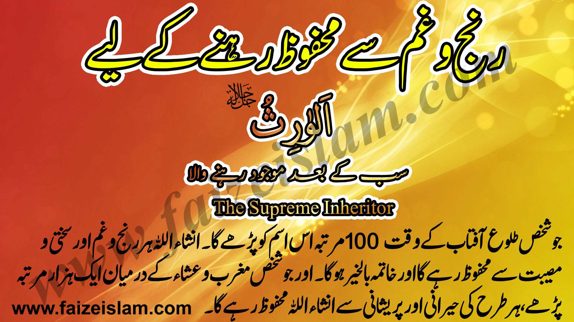 Photo of Ranj o Gham Say Mehfooz Rehnay Kay Liye Wazifa In Urdu