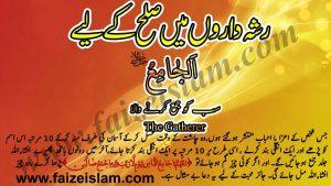 Rishtaydaron Main Sulah Kay Liye Wazifa In Urdu