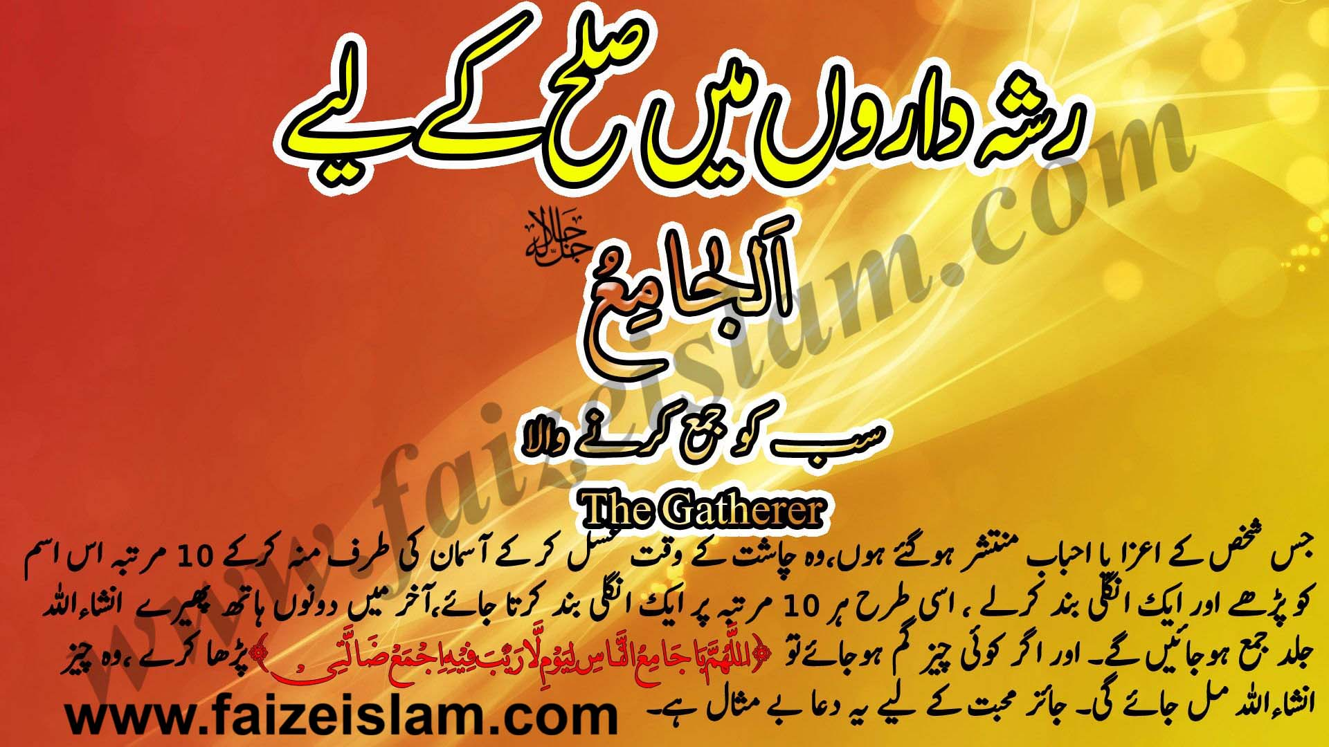 Photo of Rishtaydaron Main Sulah Kay Liye Wazifa In Urdu