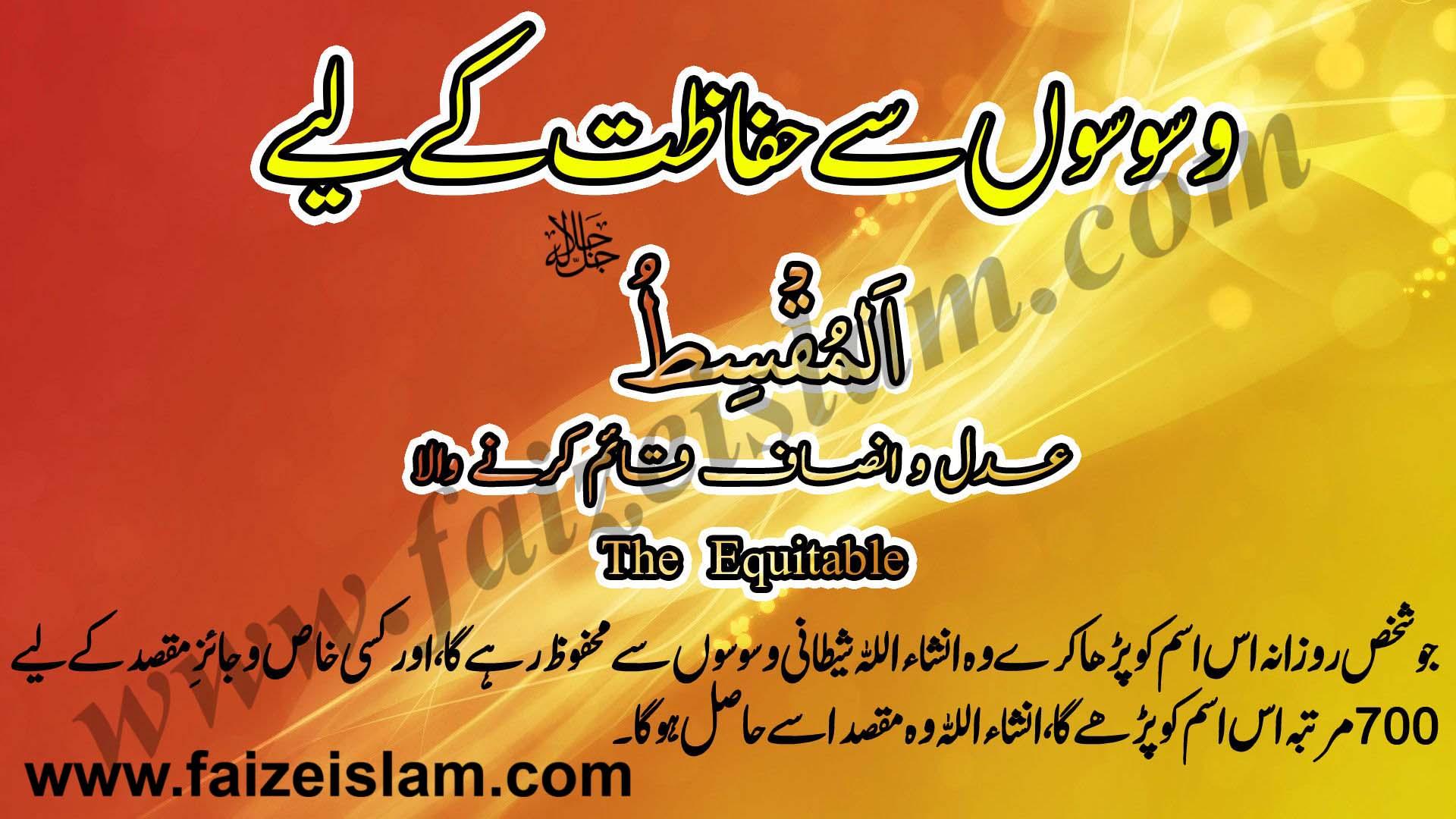 Waswasoon Say Hifazat Kay Liye Wazifa In Urdu