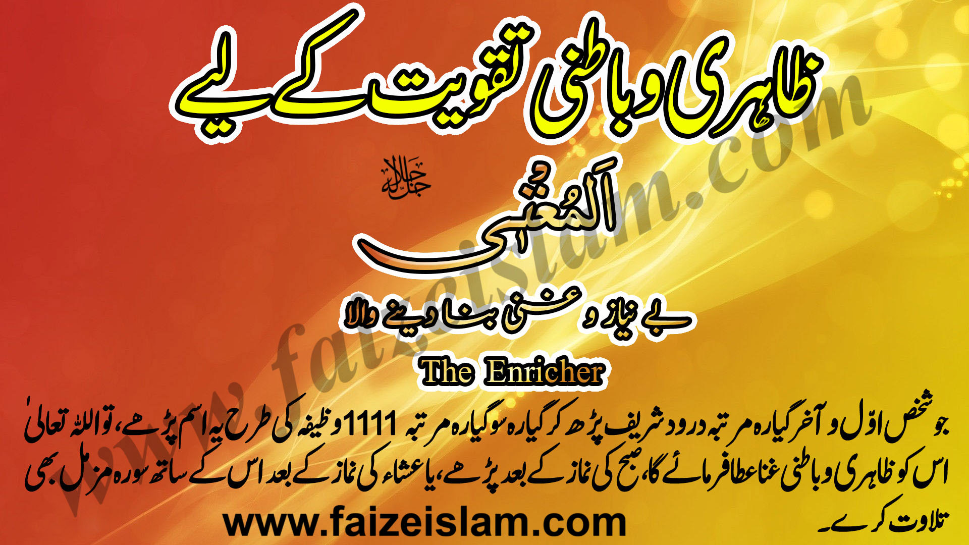 Photo of Zahiri Aur Batini Taqwiyat Kay Liye Wazifa In Urdu