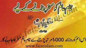 Tamaam Aalam Ko Musakhkhar Bananay Kay Liye Wazifa In Urdu