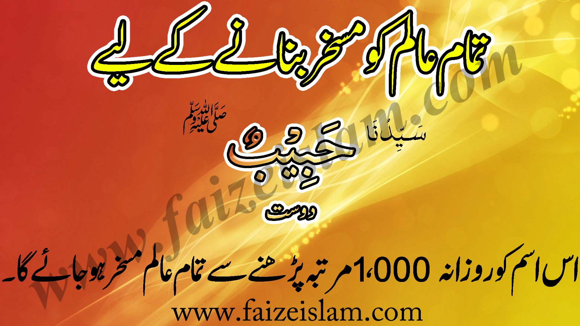 Photo of Tamaam Aalam Ko Musakhkhar Bananay Kay Liye Wazifa In Urdu