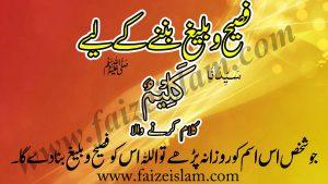 Faseeh o Baleegh Bannay Kay Liye Wazifa In Urdu