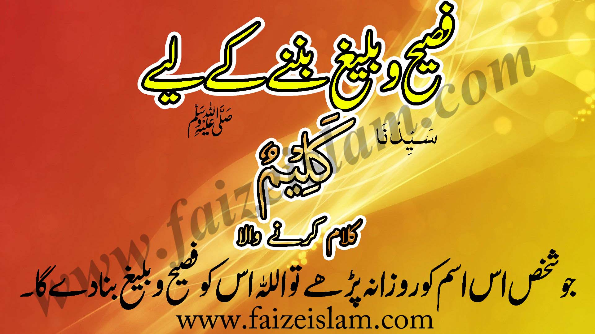 Photo of Faseeh o Baleegh Bannay Kay Liye Wazifa In Urdu