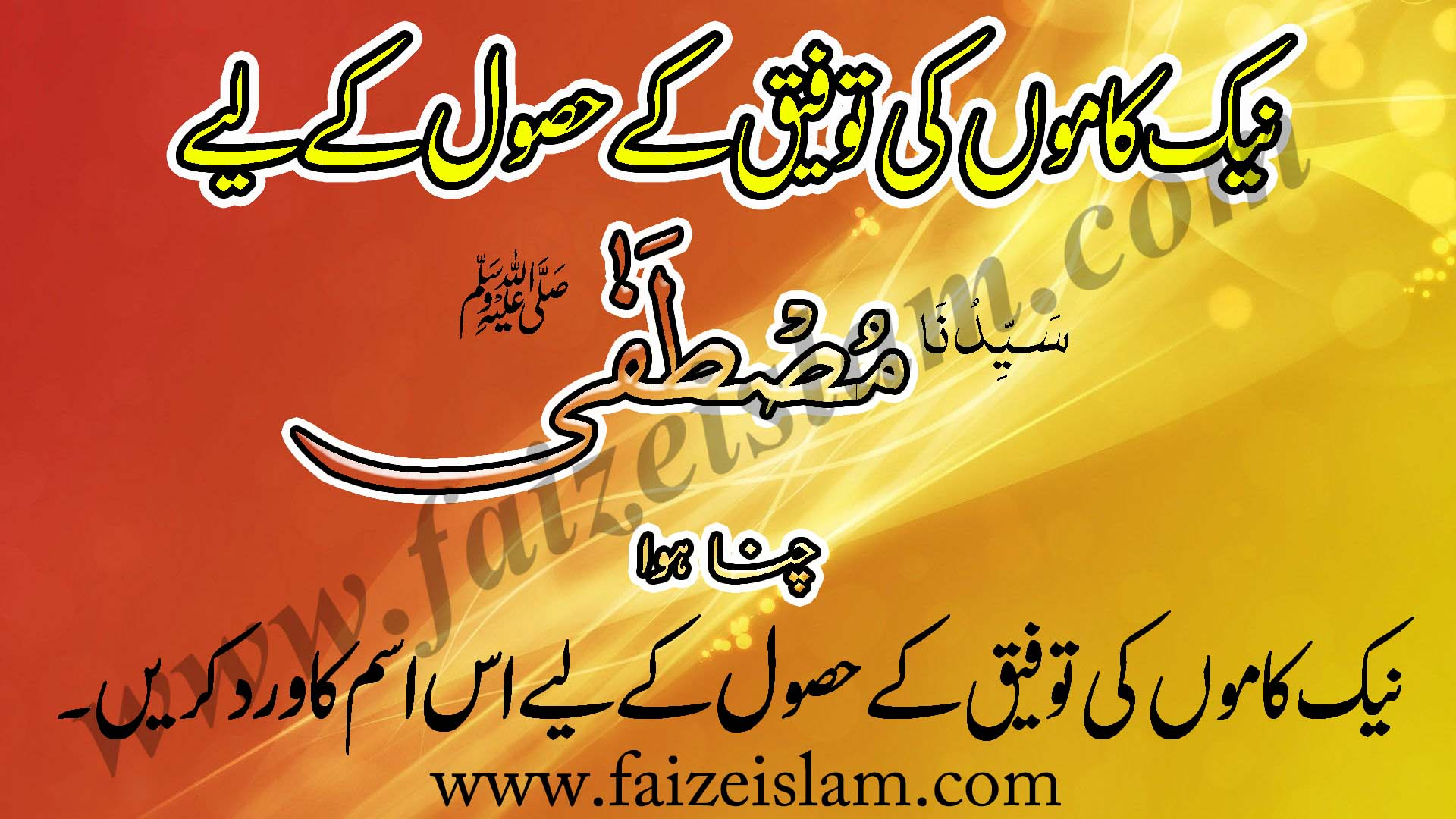 Photo of Naik Kamoon Ki Taufeeq Kay Liye Wazifa In Urdu