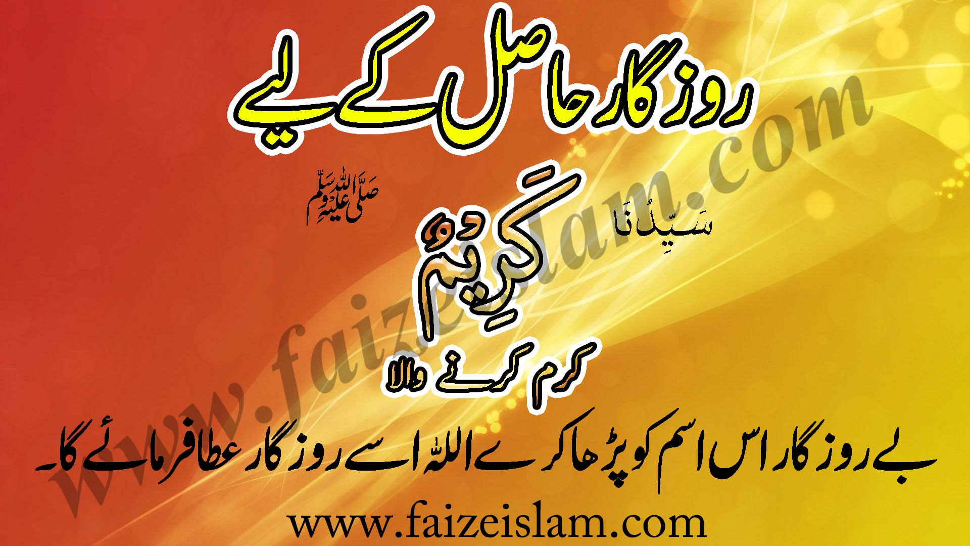Wazifa for Job - Naukari Kay Liye Wazifa In Urdu