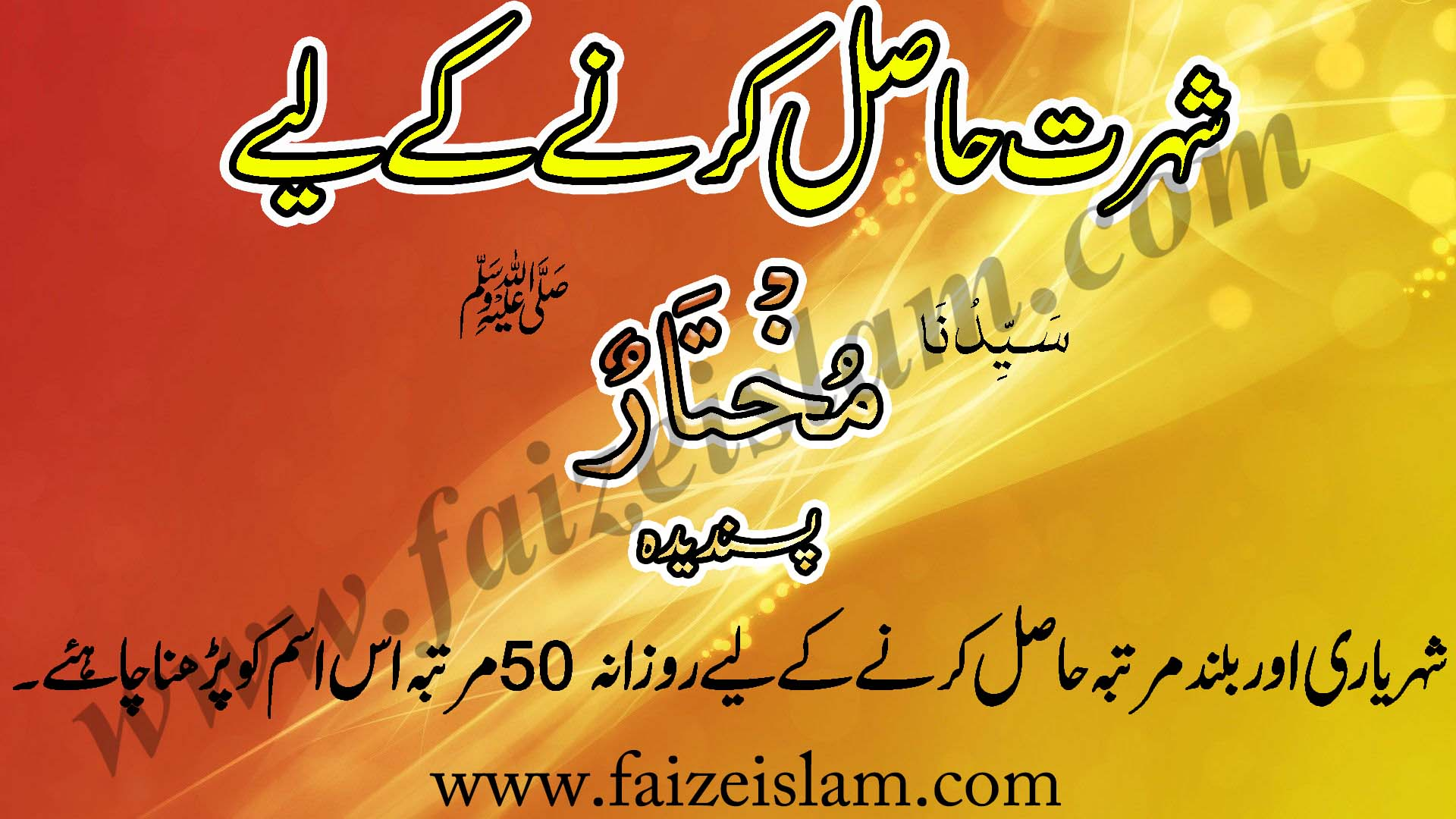 Photo of Shohrat Hasil Karnay Kay Liye Wazifa In Urdu