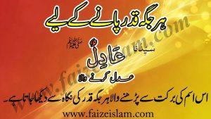 Har Jaga Qadar Panay Kay Liye Wazifa In Urdu