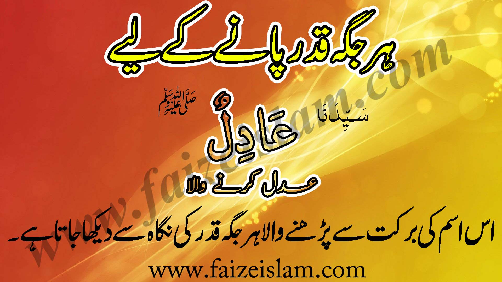 Photo of Har Jaga Qadar Panay Kay Liye Wazifa In Urdu