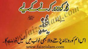Dar Ko Door Karnay Kay Liye Wazifa In Urdu
