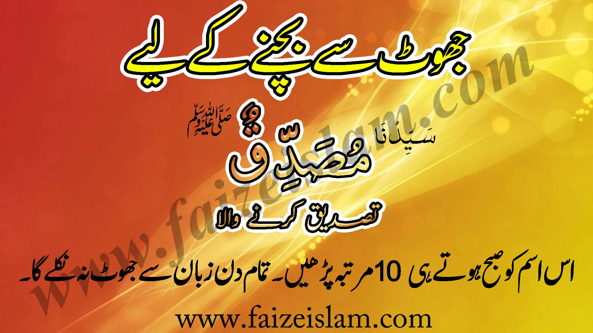 Jhoot Say Bachnay Kay Liye Wazifa In Urdu