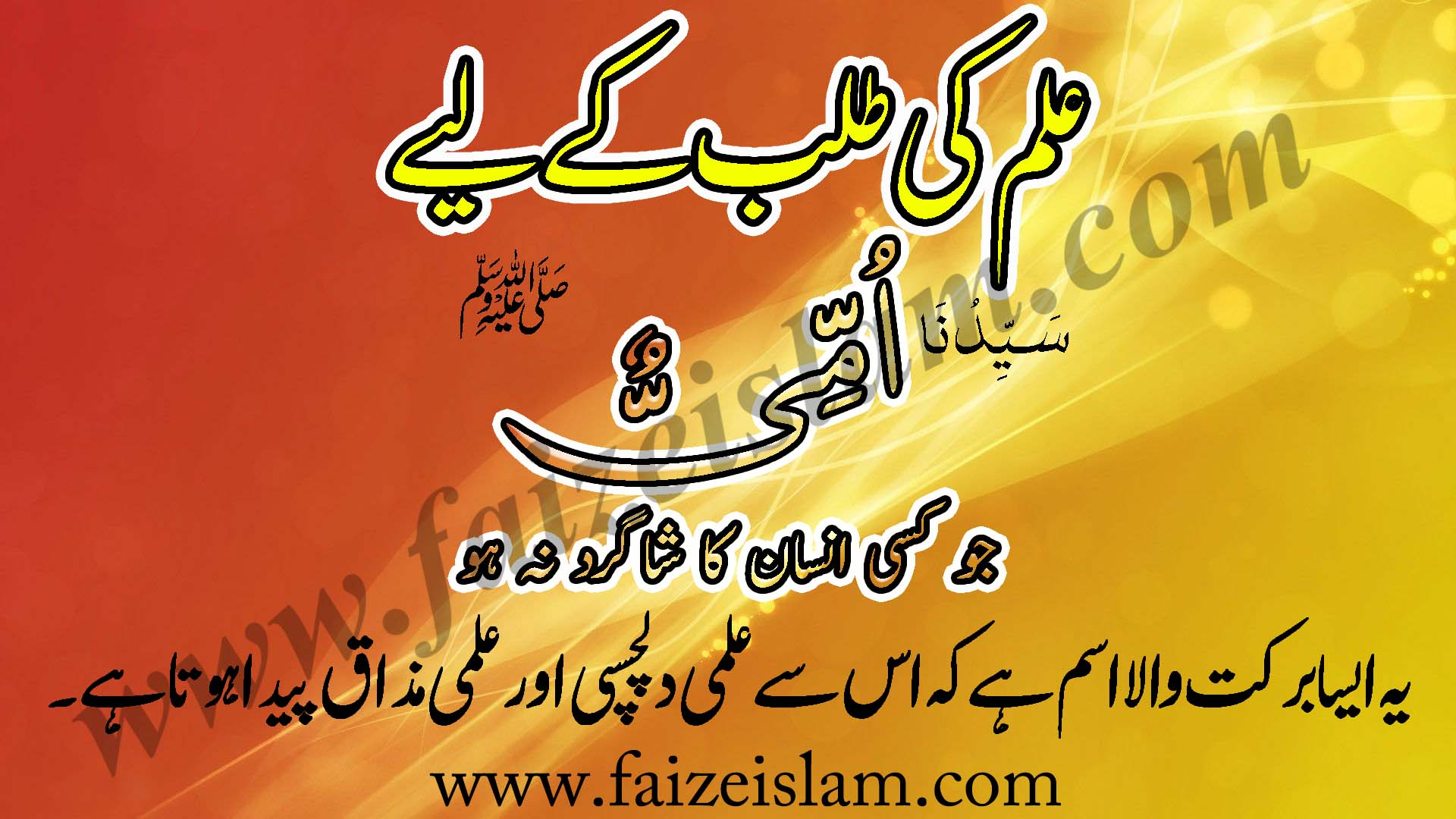 Wazifa for Education - Ilm ki Talab Kay Liye Wazifa In Urdu