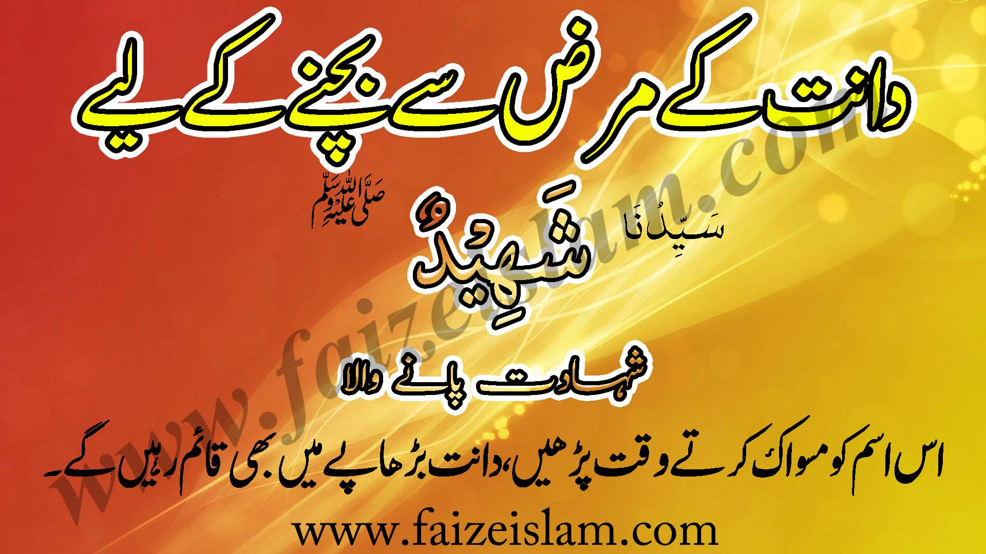Wazifa for Teeth Pain - Daant Kar Marz Say Bachnay Kay Liye Wazifa In Urdu