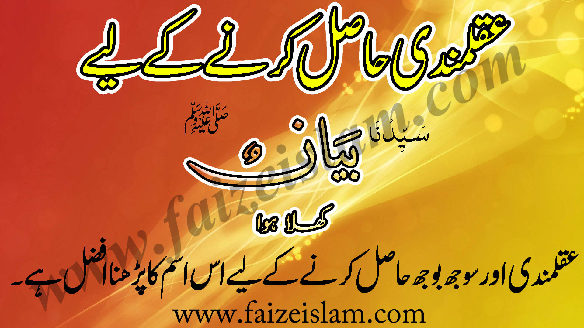 Photo of Aqalmandi Hasil Karnay Kay Liye Wazifa In Urdu