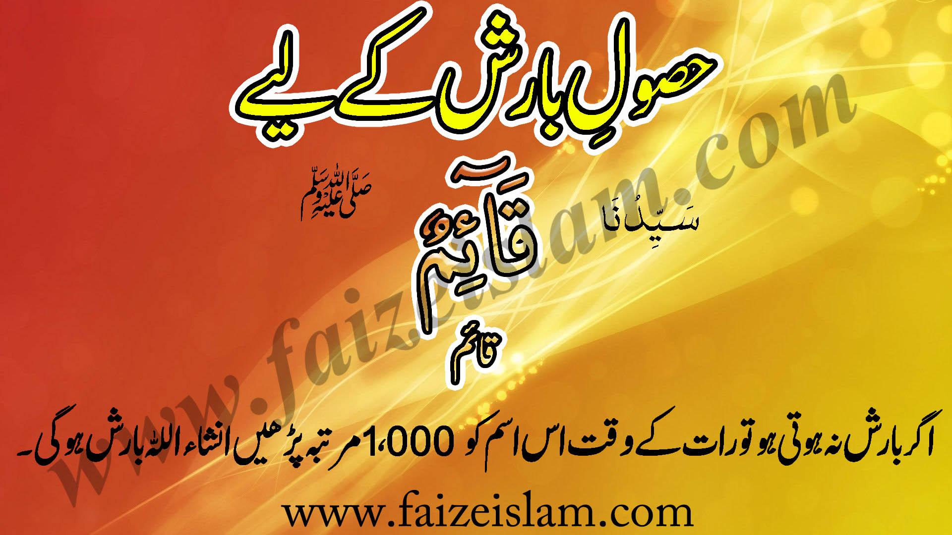 Husool e Barish Kay Liye Wazifa In Urdu