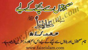 Musibatoon Say Bachnay Kay Liye Wazifa In Urdu