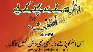 Zaleel Honay Say Bachnay Kay Liye Wazifa In Urdu