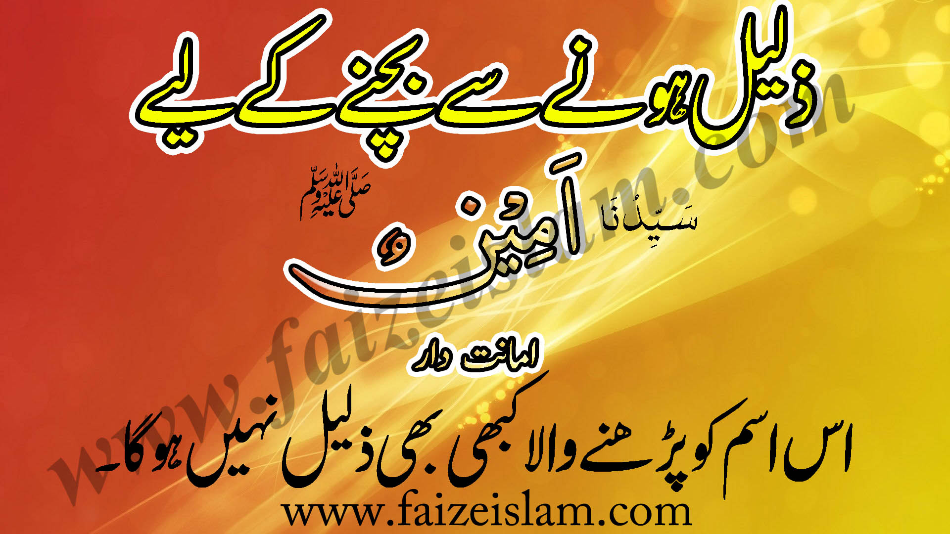 Photo of Zaleel Honay Say Bachnay Kay Liye Wazifa In Urdu