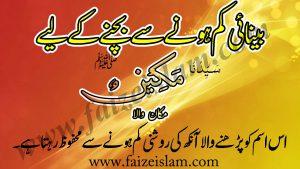 Beenai Kam Honay Say Bachnay Kay Liye Wazifa In Urdu