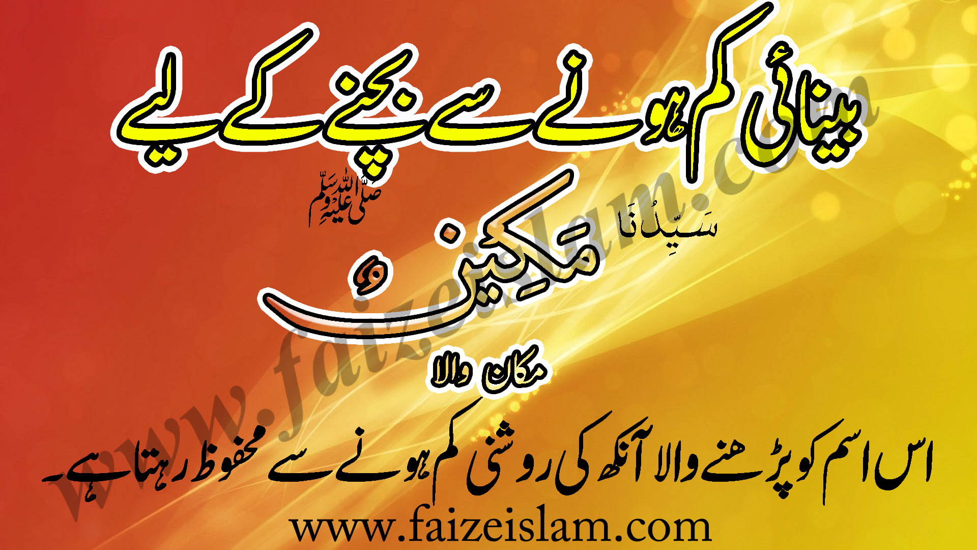 Photo of Beenai Kam Honay Say Bachnay Kay Liye Wazifa In Urdu