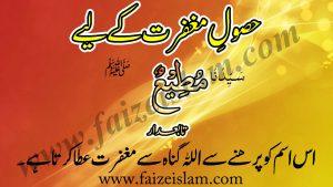 Husool e Maghfirat Kay Liye Wazifa In Urdu