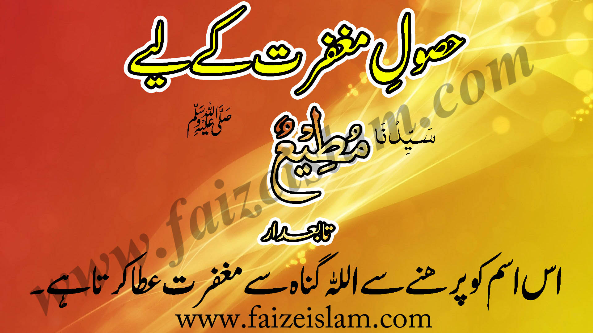Photo of Husool e Maghfirat Kay Liye Wazifa In Urdu