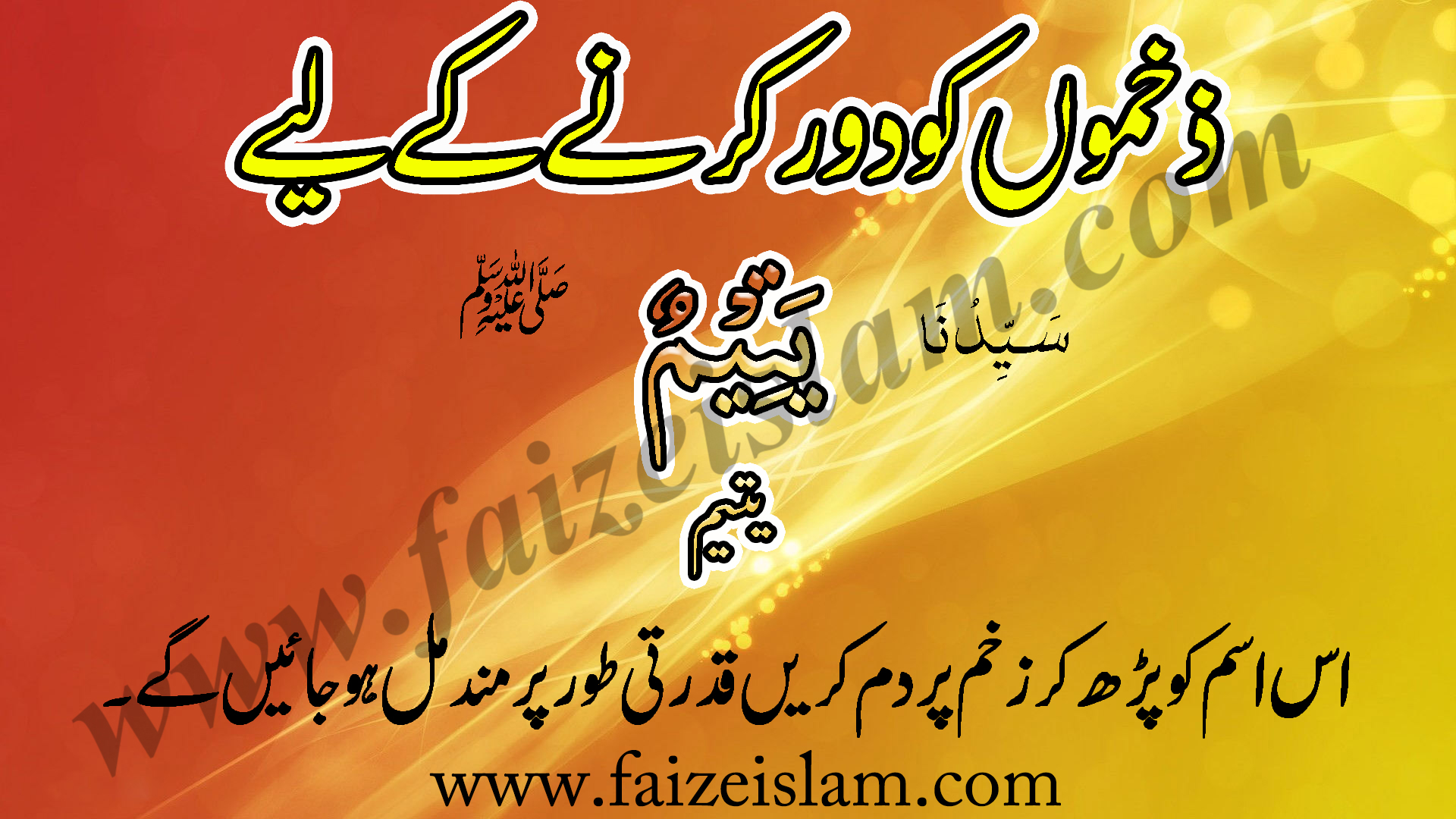 Zakhmoon Ko Door Karnay Kay Liye Wazifa In Urdu
