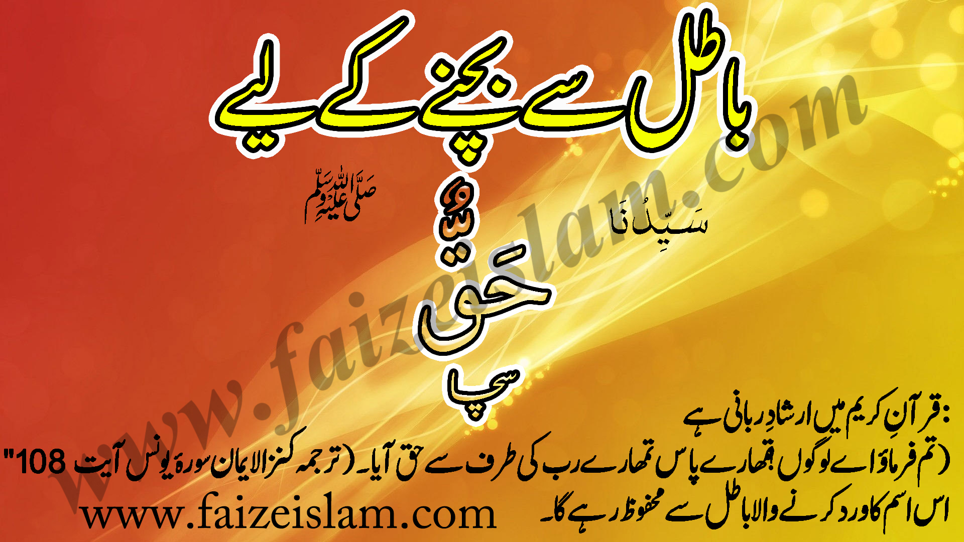 Batil Say Bachnay Kay Liye Wazifa In Urdu