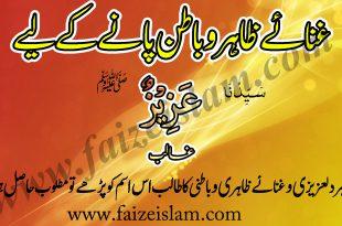 Ghanaey Zahir o Batin Panay Kay Liye Wazifa In Urdu
