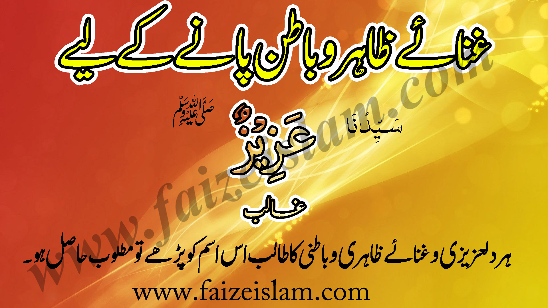 Photo of Ghanaey Zahir o Batin Panay Kay Liye Wazifa In Urdu