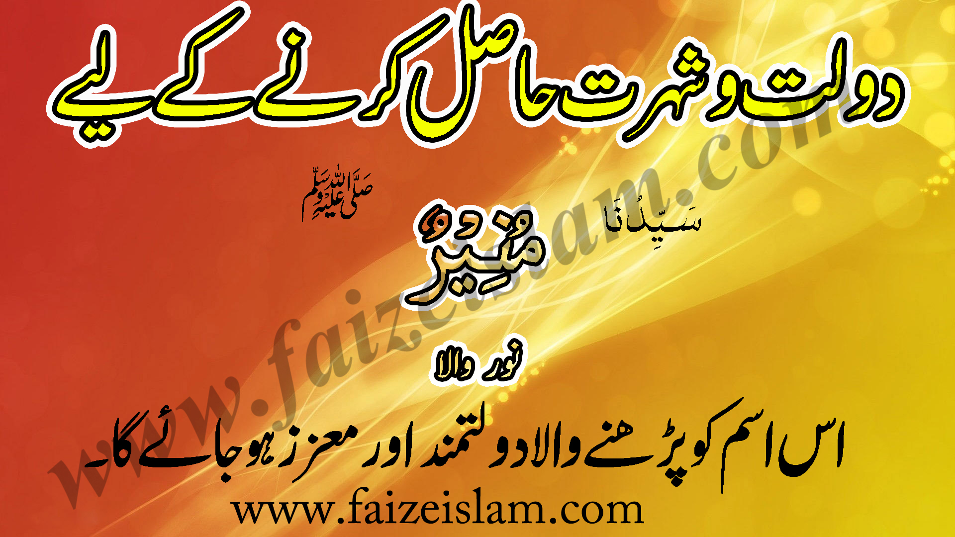 Photo of Dua for Wealth – Wazifa for Wealth in Urdu