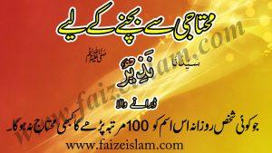 Muhtaji Say Bachnay Kay Liye Wazifa In Urdu