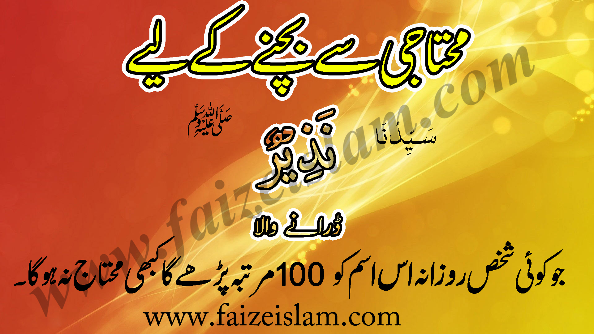 Photo of Muhtaji Say Bachnay Kay Liye Wazifa In Urdu