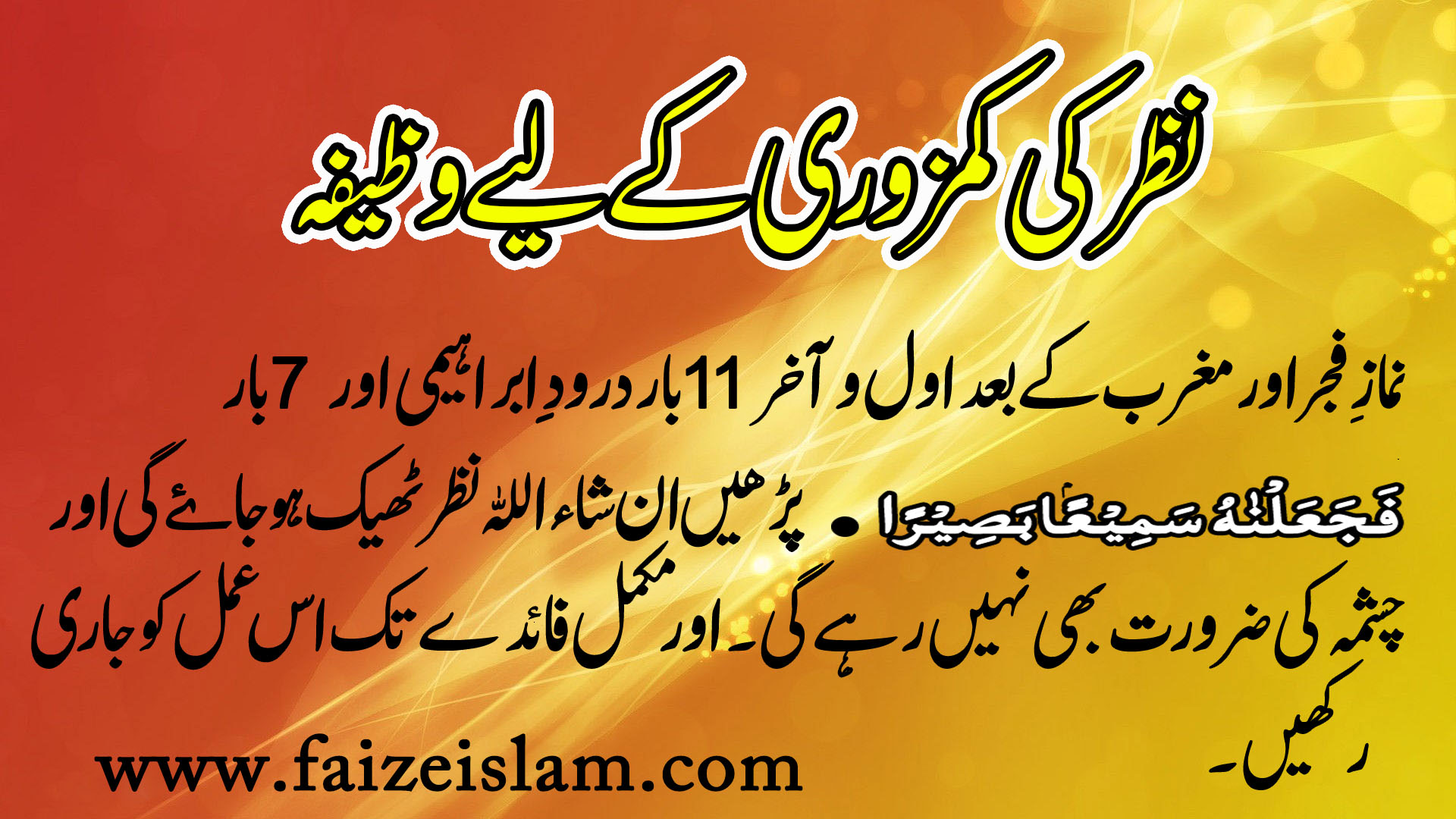 Photo of Nazar Ke Kamzoori Khatam Karnay Kay Liye Wazifa In Urdu