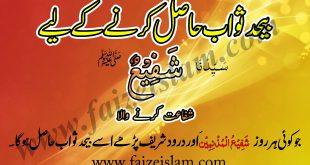 Bayhad Sawab Hasil Karnay Kay Liye Wazifa In Urdu