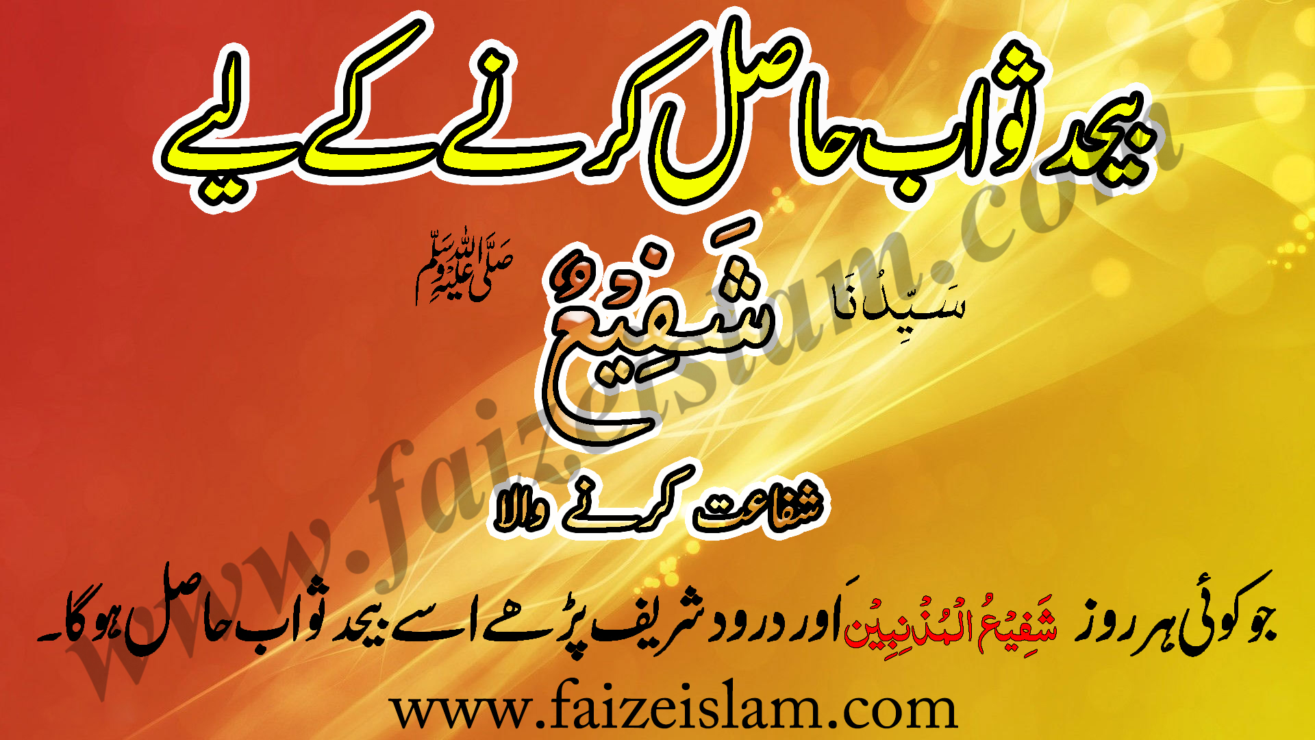 Photo of Bayhad Sawab Hasil Karnay Kay Liye Wazifa In Urdu