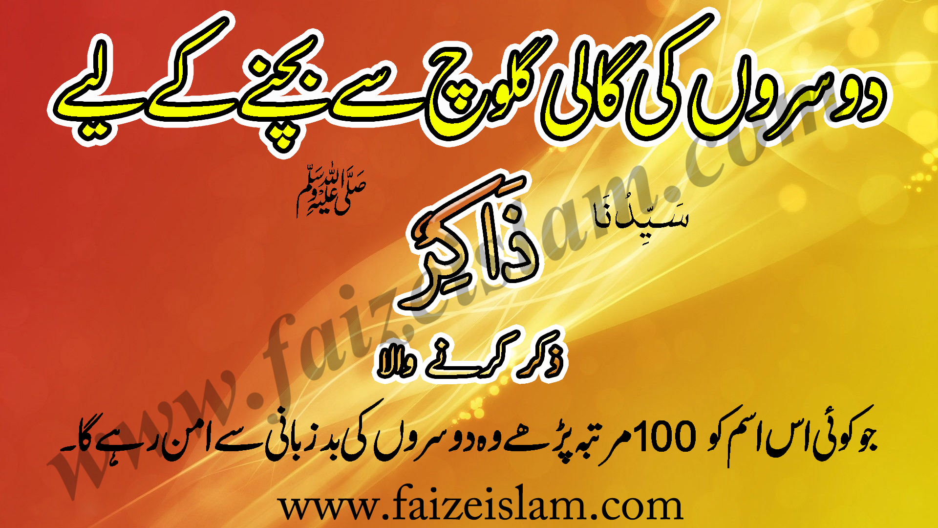 Dusroon Ki Gaali Galooch Say Bachnay Kay Liye Wazifa In Urdu