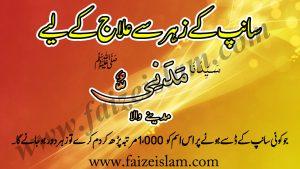 Saanp (Snake) Kay Zehr Say Ilaj Kay Liye Wazifa In Urdu
