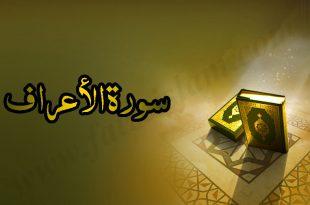 Introduction Of Surah Al-Araf And Download Mp3