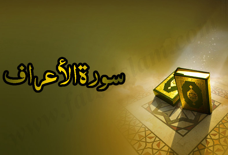 Introduction Of Surah Al-Araf And Download Mp3