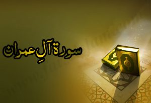 Introduction Of Surah Al Imran And Download Mp3