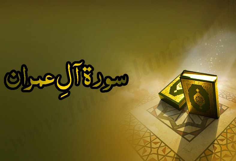 Photo of Introduction Of Surah Aal-e-Imran And Download Mp3