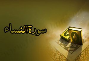 Introduction Of Surah An-Nisa And Download Mp3